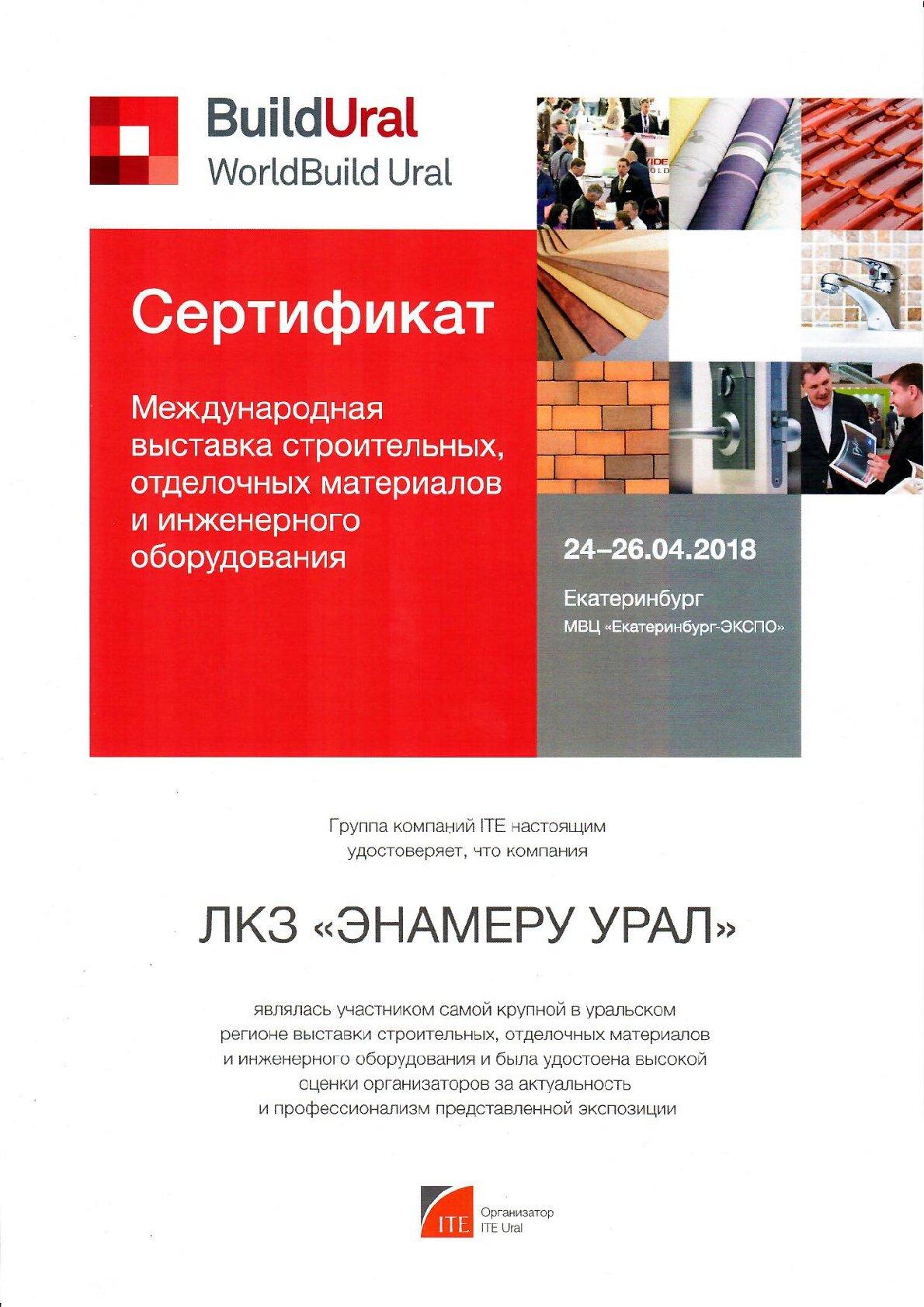 BuildUral Выставка-001
