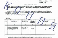 enamal-iztiranie-copy-copy-1-001