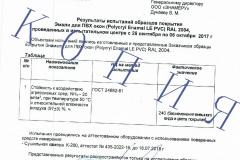enameru-chemical-x3-nh3-copy-copy-1-001