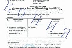 enameru-chemical-x3-so2-copy-copy-1-001