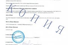 enameru-gost-30973-rehau-copy-004