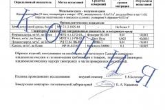 enameru-toxicology-copy-002