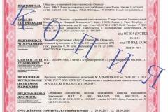 enameru-pozhar-sert(пожарный сертификат)