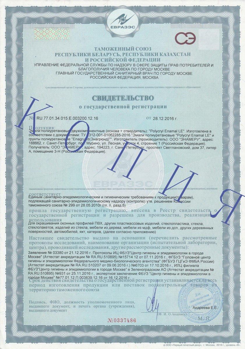 sgr-enamal-copy(свидетельство госрегистрации)